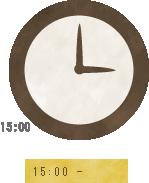 15時00分