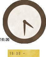 16時30分