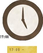 17時00分